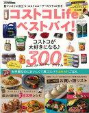 【バーゲン本】コストコLifeベストバイ! コストコが好きになる300アイテム