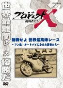 プロジェクトX 挑戦者たち 制覇せよ 世界最高峰レース〜マン島・オートバイにかけた若者たち〜