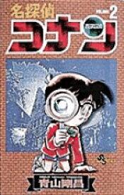名探偵コナン 2 (少年サンデーコミックス) [ 青山 剛昌 ]