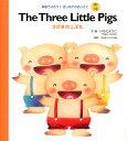The three little pigs (英語でよもう!はじめてのめいさく) [ いもとようこ ]