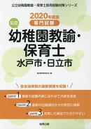 水戸市・日立市の公立幼稚園教諭・保育士(2020年度版)