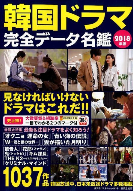 韓国ドラマ完全データ名鑑(2018年版) (廣済堂ベストムック) [ 野崎友子 ]