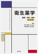 衛生薬学(改訂第3版)