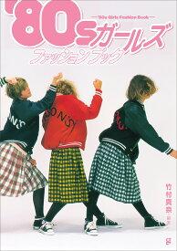 '80sガールズファッションブック [ 竹村 真奈 ]