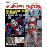ザ★ウルトラマン/ウルトラマン80 (NEKO MOOK エンターテインメントアーカイブ)