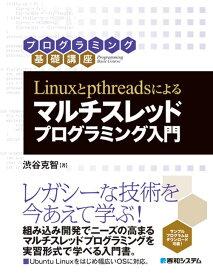 Linuxとpthreadsによる マルチスレッドプログラミング入門 [ 渋谷克智 ]