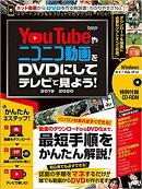 YouTubeやニコニコ動画をDVDにしてテレビで見よう!2019-2020(CD-ROM付属)
