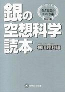 銀の空想科学読本(作者自選のスゴイ26編)