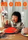 momo(vol.20) クラフト特集号 (impress mook)