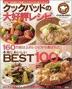 クックパッドの大好評レシピ 本当においしいBEST100 (e-mook) [ クックパッド株式会社 ]