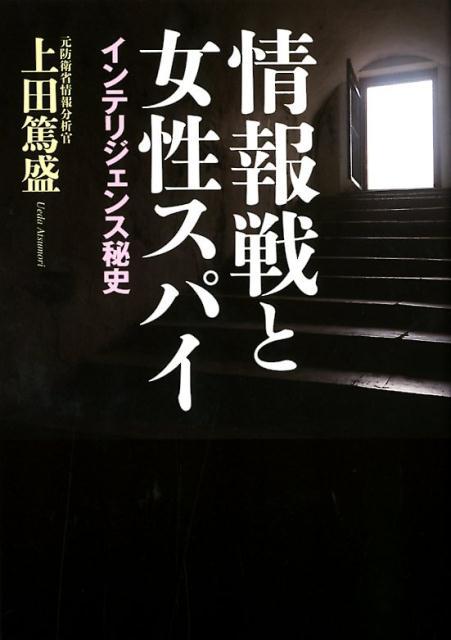情報戦と女性スパイ インテリジェンス秘史 [ 上田篤盛 ]