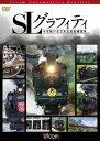 SLグラフィティ 今を駆ける日本の蒸気機関車 [ (鉄道) ]