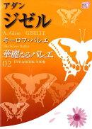 【謝恩価格本】華麗なるバレエ 2 ジゼル