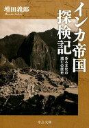 インカ帝国探検記改版