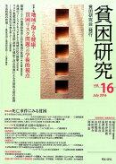 貧困研究(vol.16)