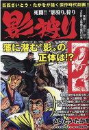 """影狩り 死闘!!""""影狩り""""狩り(vol.13)"""