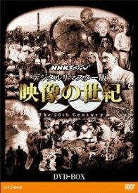 NHKスペシャル デジタルリマスター版 映像の世紀 DVD-BOX [ (ドキュメンタリー) ]