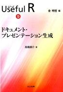 シリーズUseful R(9)