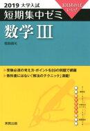 大学入試短期集中ゼミ数学3(2019)