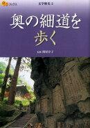 【謝恩価格本】奥の細道を歩く 文学歴史2