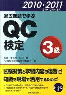 過去問題で学ぶQC検定3級(2010・2011)