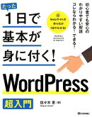 WordPress超入門