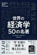 世界の経済学50の名著