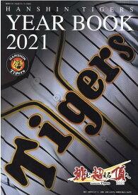阪神タイガース公式イヤーブック(2021)
