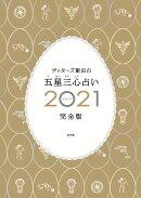 【楽天ブックス限定カバー】ゲッターズ飯田の五星三心占い2021完全版