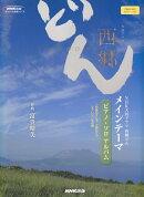 NHK大河ドラマ西郷どんメインテーマピアノ・ソロアルバム