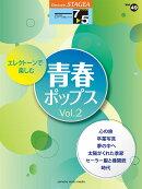 STAGEA エレクトーンで弾く 7〜5級 Vol.49 エレクトーンで楽しむ 青春ポップス Vol.2