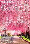 一度は見たい!桜の絶景首都圏版