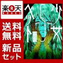 少女ペット 1-5巻セット [ 作者不詳 ]