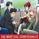 TVアニメ『RAIL WARS!』 Dual Sound Drama CD