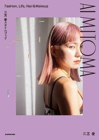 三苫 愛スタイルブック AI MITOMA Fashion、 Life、 Hair&Makeup [ 三苫 愛 ]
