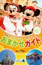 東京ディズニーリゾートおまかせガイド 2018-2019 (Disney in Pocket) [ 講談社 ]