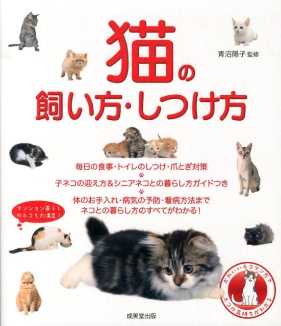 猫の飼い方・しつけ方 [ 青沼陽子 ]