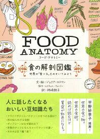 FOOD ANATOMY(フード・アナトミー)食の解剖図鑑 世界の「食べる」をのぞいてみよう [ ジュリア ロスマン ]
