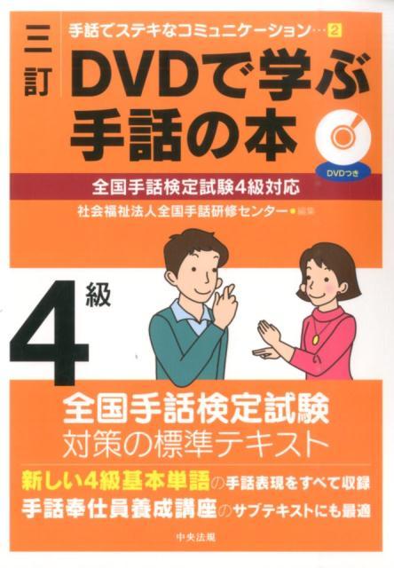 三訂 DVDで学ぶ手話の本 全国手話検定試験4級対応 (手話でステキなコミュニケーション) [ 全国手話研修センター ]
