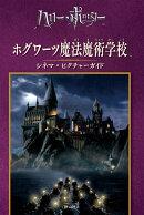 【謝恩価格本】ホグワーツ魔法魔術学校 シネマ・ピクチャーガイド