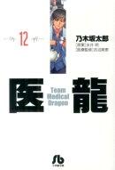 医龍 12