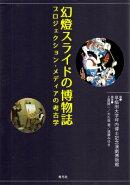 【謝恩価格本】幻燈スライドの博物誌 プロジェクション・メディアの考古学