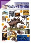 恐竜の生態図鑑改訂新版