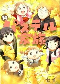 パステル家族(14) (アクションコミックス (comico books)) [ セイ ]
