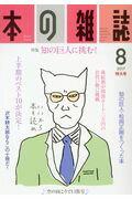 本の雑誌(410号(2017 8))