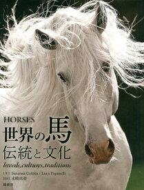 世界の馬 伝統と文化 [ スサンナ・コッティカ ]
