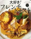 【バーゲン本】大好き!フレンチトースト 永久保存版