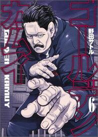 ゴールデンカムイ 6 (ヤングジャンプコミックス) [ 野田 サトル ]