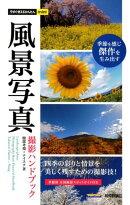 風景写真撮影ハンドブック