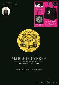 MARIAGE FRERES -FRENCH TEA-PARIS 1854